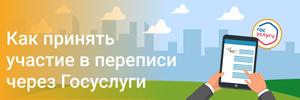 Владимирстат приглашает принять участие во Всероссийской переписи населения