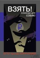 БГТУ против коррупции